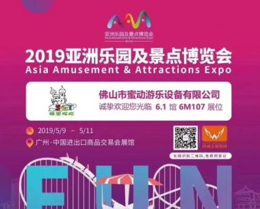 2019年亚洲乐园及景点博览会——蜜动游乐